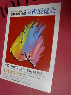 茨城県芸術祭美術展覧会 入選