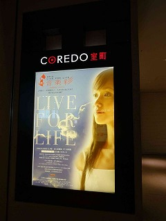 2012年LIVE FOR LIFE音楽彩~本田美奈子.メモリアル~
